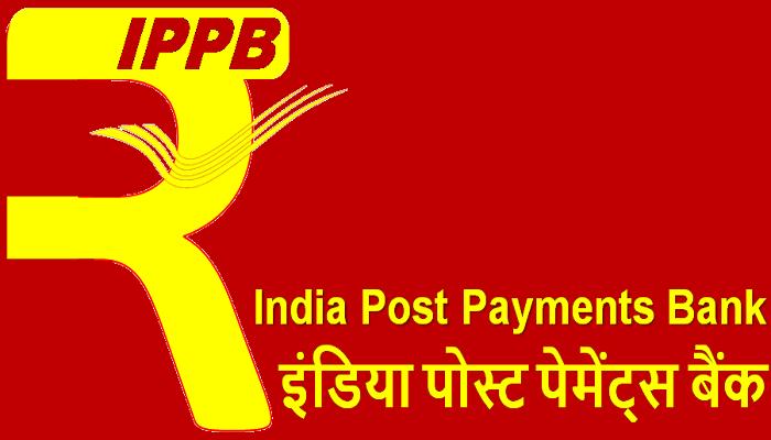 India Post Payments Bank, Digital India, Digital payments, IPPB,Postmen , GraminDakSewaks,NEFT, RTGS, UPI , bill payment services