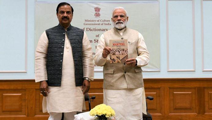 Prime Minister, Narendra Modi, Dictionary of Martyrs , India Freedom Struggle,Sardar Vallabhbhai Patel, Netaji Subhas Chandra Bose ,Azad Hind Fauj,Kranti Mandir , Red Fort